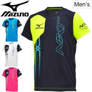 Tシャツ 半袖 メンズ ミズノ Mizuno NX-T トレーニングシャツ 半袖シャツ ランニング トレーニング ウォームアップ 男性用 ユニセックス 吸汗速乾/32JA7520 apworld