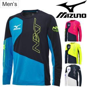 長袖Tシャツ メンズ ミズノ Mizuno NX-T トレーニングシャツ 長袖シャツ ランニング トレーニング ウォームアップ 男性用 ユニセックス 吸汗速乾/32JA7541|apworld
