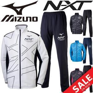 ジャージ 上下セット メンズ レディース ミズノ mizuno N-XT ウォームアップ スポーツウェア トレーニング スリムフィット 上下組 セットアップ/32JC9210 apworld