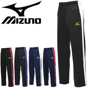 ジャージパンツ メンズ レディース ミズノ mizuno ウォームアップパンツ ロングパンツ トレーニング ランニング ジョギング/32JDG752|apworld
