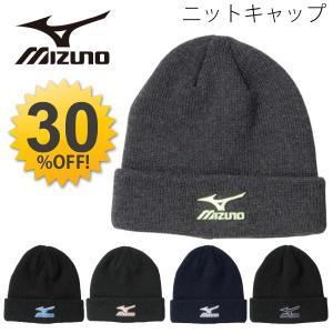 ニットキャップ ミズノ mizuno メンズ レディース 男女兼用 帽子/32JW5500|apworld