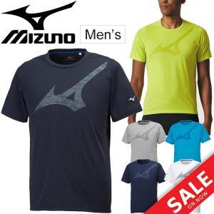 ★メール便1点までOK★  ミズノ(mizuno)から、メンズの半袖Tシャツです。  ●商品の寸法(...