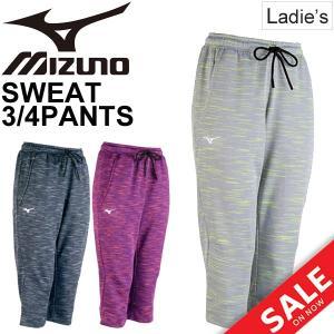 スウェットパンツ レディース ミズノ MIZUNO トレーニングパンツ 3/4丈 7分丈 ランニング ジョギング フィットネス 女性用 吸汗速乾 杢調 総柄/32MD7800|apworld