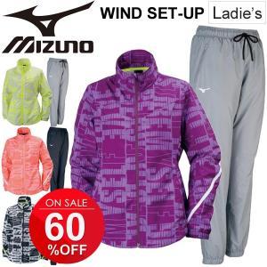 ウィンドブレーカー 上下セット レディース/ミズノ MIZUNO トレーニングウェア 女性用 ジャケット パンツ/32ME7710-32MF7710|apworld