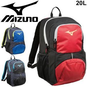 バックパック リュックサック ミズノ Mizuno バックパック20 スポーツバッグ 約20L フッ...