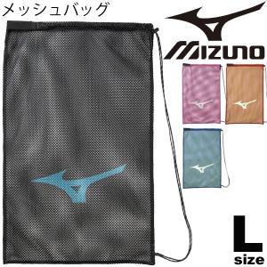 メッシュバッグ Lサイズ ミズノ mizuno スポーツバッグ マルチバッグ かばん 大容量 オールスポーツ/33JM9431【取寄】【返品不可】|apworld