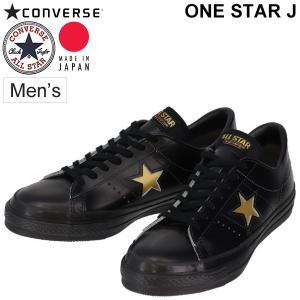 スニーカー メンズ シューズ コンバース converse ONE STAR ワンスター J/ローカ...