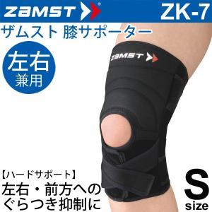 ザムスト ZAMST 膝用サポーター ハードサポート Sサイズ 左右兼用 ZK-7 メンズ レディー...