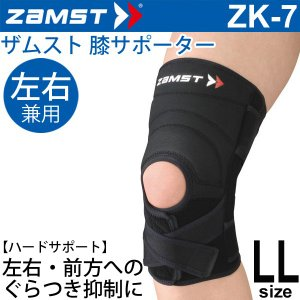 ザムスト ZAMST 膝用サポーター ザムスト ZAMST 膝用サポーター ハードサポート ZK-7...