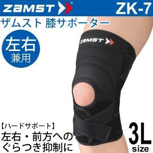 ザムスト ZAMST 膝用サポーター ハードサポート 3Lサイズ 左右兼用 ZK-7 メンズ レディ...