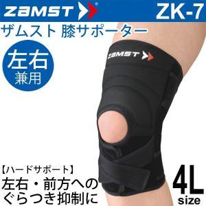 ザムスト ZAMST 膝用サポーター ハードサポート 4Lサイズ 左右兼用 ZK-7 メンズ レディ...