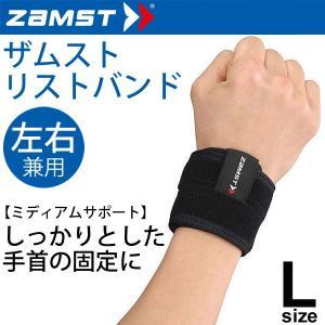 ザムスト ZAMST 手首用サポーターです。   しっかりとした固定に。 手首をしっかり固定したい場...
