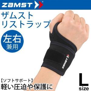 ザムスト ZAMST 手首・親指用サポーターです。   軽い圧迫・保護に。 親指にかけて巻くだけの簡...