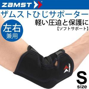 ザムスト ZAMST エルボースリーブ 腕・肘用 サポーター ソフトサポート Sサイズ ウデ ヒジ ひじ うで 左右兼用/374601