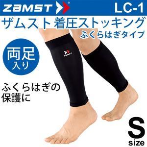 ザムスト ZAMST 着圧ストッキング LC-1 ふくらはぎタイプ Sサイズ ブラック 男女兼用 両足入り レッグサポート 462313LC-16323/375501