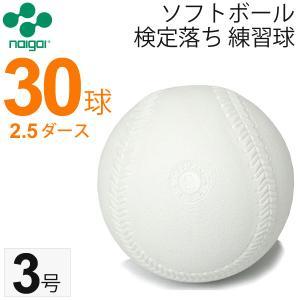 ナイガイ ソフトボール  検定落ち 3号  練習球  2.5ダース 30球 30個/中学生以上 一般用 送料無料 スリケン B級品 内外|apworld