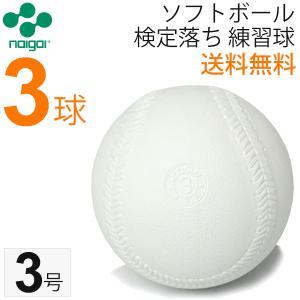 ナイガイ ソフトボール  検定落ち 3号  練習球  3球 3個/中学生以上 一般用 送料無料 スリケン B級品 内外|apworld