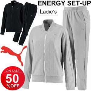 ジャージ上下セット レディース プーマ PUMA エナジー トレーニングウェア ジャケット パンツ ランニング ジョギング 上下組/516083-516084|apworld