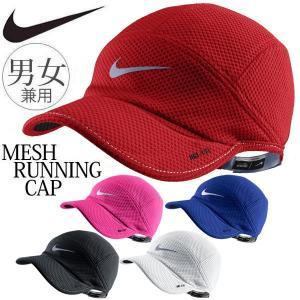 ナイキ NIKE ランニング キャップ マラソン 帽子 メンズ レディース 男女兼用 メッシュ DRY-FIT 軽量 ウォーキング スポーツ アクセサリー/520787