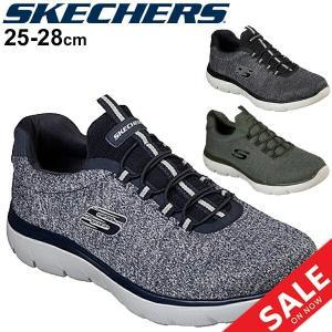 スニーカー メンズ スリッポン シューズ スケッチャーズ SKECHERS サミット フォートン SUMMITS-FORTON/ローカット 男性 靴 カジュアル/52813|APWORLD
