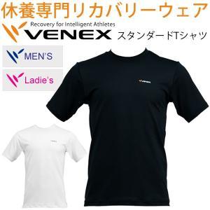 ベネクス venex リカバリーウエア スタンダードTシャツ 半袖 メンズ レディース 送料無料/6049|apworld