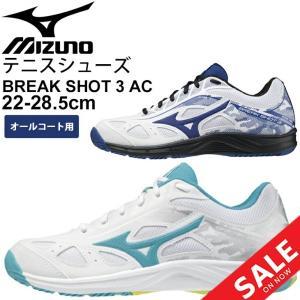 テニス ソフトテニス シューズ オールコート用 2E相当 メンズ レディース/ミズノ Mizuno ブレイクショット 3 AC/ローカット ひも靴 エントリーモデル /61GA2140|APWORLD