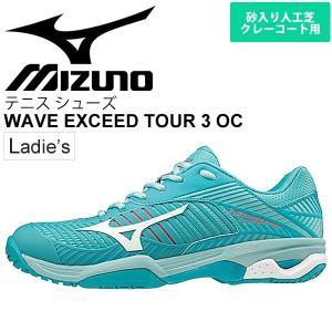 テニスシューズ レディース/ミズノ Mizuno ウエーブエクシードツアー 3 OC/砂入り人工芝・クレーコート用 女性/3OC 61GB1873【取寄】|APWORLD