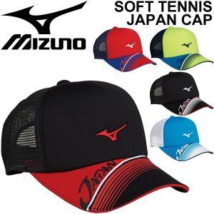 テニス キャップ 帽子 メンズ レディース ミズノ mizuno 18年ソフトテニス日本代表応援キャップ スポーツ アクセサリー ぼうし 応援グッズ/62JW8X01 apworld