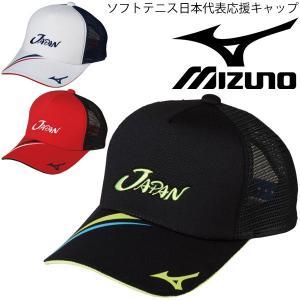 テニス キャップ 帽子 メンズ レディース ミズノ mizuno 18年ソフトテニス日本代表応援キャップ/スポーツ アクセサリー ぼうし 応援グッズ Japan /62JW8X03