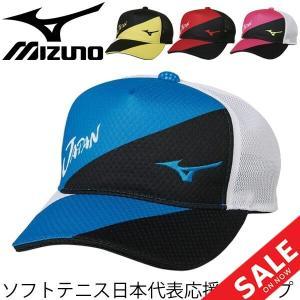 ミテニス キャップ 帽子 メンズ レディース ミズノ mizuno 18年ソフトテニス日本代表応援キャップ 限定モデル/スポーツ Japan 男女兼用/62JW8X51 apworld