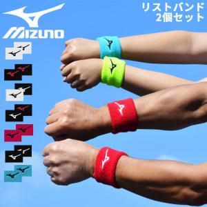 ★メール便3点までOK★  ミズノ(Mizuno)から、2個入りのリストバンドです。  ロゴが入った...