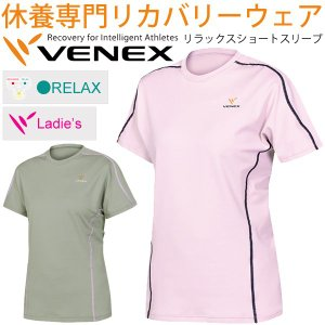 ベネクス venex リカバリーウエア リラックス ショートスリーブ レディース/6511/ 半袖Tシャツ アンダーシャツ 送料無料|apworld