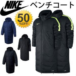 ナイキ  NIKE メンズ サッカー/ジャケット/アウター/コート/ウェア/709740|apworld