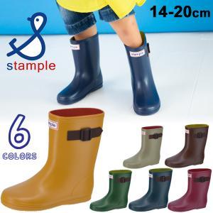 レインブーツ キッズ ジュニア 長靴 男の子 女の子 子供靴 日本製 スタンプル stample ス...