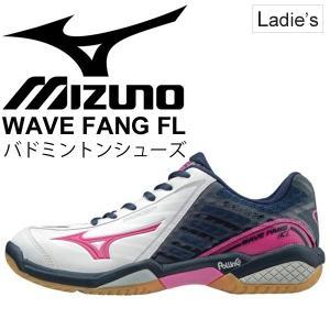 バドミントンシューズ レディース ミズノ mizuno ウエーブファング FL 女性用 靴/71GA1630【取寄】【返品不可】 apworld