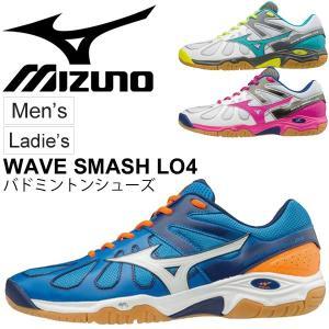 バドミントンシューズ メンズ レディース ミズノ mizuno ウエーブスマッシュ LO4/男女兼用 3E相当  靴 /71GA1860【取寄】【返品不可】 apworld