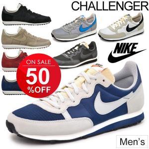 ナイキ NIKE メンズ ジョギング マラソン ランニングシューズ ナイキ チャレンジャー NIKE CHALLENGER レトロランニング 靴 男性 くつ 運動靴/725066