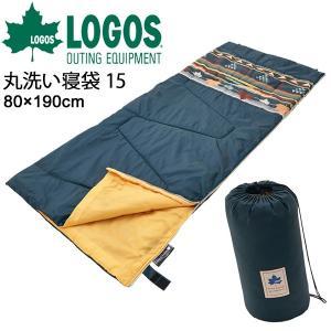 シュラフ 封筒型 スリーピングバッグ 寝具/ロゴス LOGOS ROSY 丸洗い寝袋・15(ダークグ...