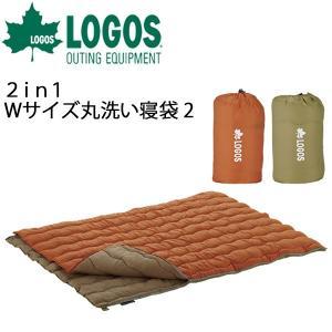 シュラフ 封筒型 2個セット スリーピングバッグ 寝具/ロゴス LOGOS 2in1 Wサイズ 丸洗...