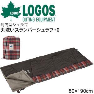シュラフ 封筒型 スリーピングバッグ 寝具/ロゴス LOGOS ROSY 丸洗いスランバーシュラフ・...
