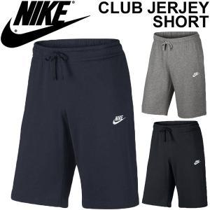 ハーフパンツ メンズ /ナイキ NIKE ジャージパンツ トレーニングパンツ スポーツウェア クラブ...