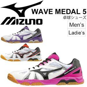 卓球シューズ メンズ レディース ウエーブメダル 5 ミズノ mizuno WAVE MEDAL ローカット 男女兼用 靴/81GA1515【取寄】【返品不可】