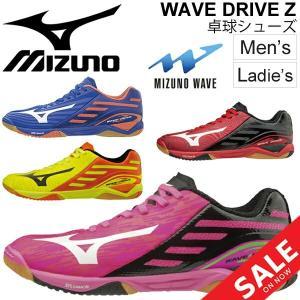 卓球シューズ レディース メンズ ミズノ mizuno ウエーブドライブ Z テーブルテニス 男女兼用 2E相当 ノンマーキングソール 靴/81GA1600