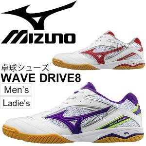 卓球シューズ レディース メンズ ミズノ Mizuno ウエーブドライブ8 WAVE DRIVE 軽量 柔軟性 素足感覚 靴 テーブルテニス/81GA1705【取寄】【返品不可】 apworld