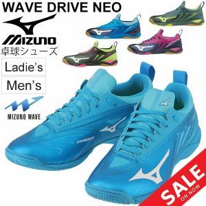 卓球シューズ 靴 レディース メンズ ミズノ Mizuno ウエーブドライブ NEO 2E相当 軽量 テーブルテニス 男女兼用 ピンポン/81GA1800