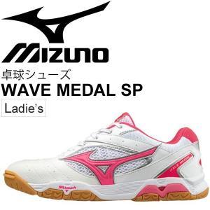 卓球シューズ レディース /ミズノ Mizuno ウエーブメダルSP WAVE MEDAL 安定性 クッション性 女性用 テーブルテニス/81GB1711【取寄】【返品不可】 apworld
