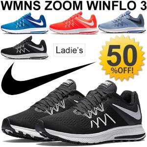 ナイキ レディース ランニング シューズ NIKE ズーム ウィンフロー3 靴 ジョギング マラソン トレーニング 女性 靴 ZOOM WINFLO 3 スニーカー//831562
