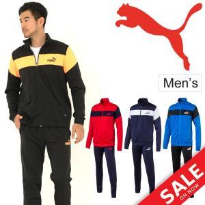 スポーツウェア ジャケット パンツ 上下セット メンズ プーマ PUMA トレーニングスーツ トラックスーツ 男性 ウォームアップ 上下組 セットアップ/844173|apworld