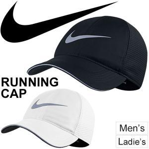 ランニングキャップ メンズ レディース/ナイキ NIKE/ヘリテージ エリート エアロビル 帽子 マラソン ジョギング トレーニング アジャスタブル/848375|apworld