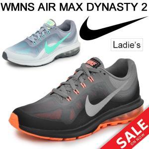 ランニングシューズ レディース ナイキ NIKE ウィメンズ エアマックス ダイナシティ 2 女性用 スニーカー ジョギング マラソン スポーツ 運動 靴/852445-|apworld